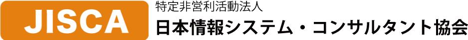 JISCA 日本情報システム・コンサルタント協会